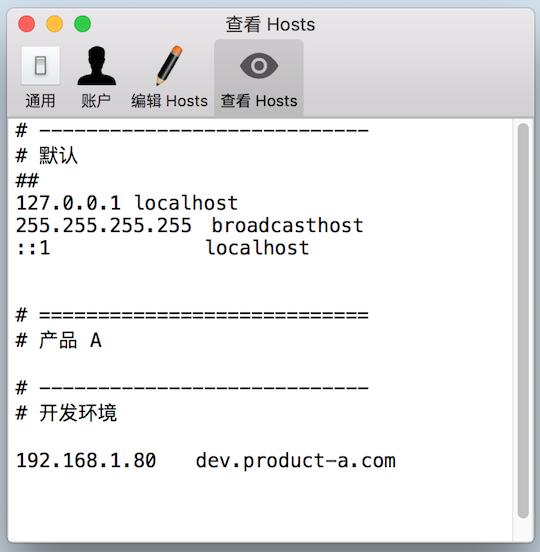 iHosts - /etc/hosts 编辑神器